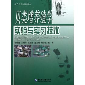 水产科学实验教材:贝类增养殖学实验与实习技术