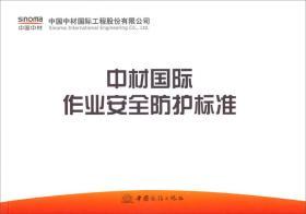 中材国际作业安全防护标准