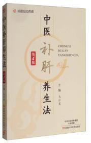 中医补肝养生法(第4版)
