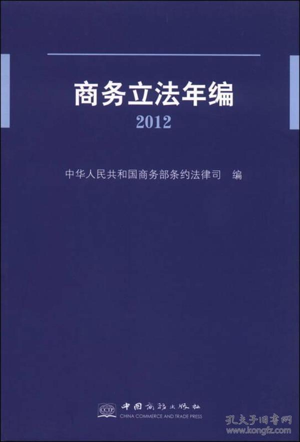 商务立法年编 2012