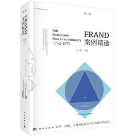 FRAND案例精选(第一卷)
