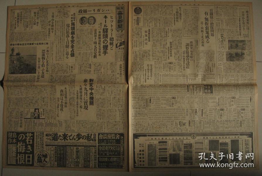 侵華期間老報紙 1938年8月24日大坂每日新聞 武漢 星子 漢口 瑞昌 馬頭鎮 新黃河泛濫 孫科 希特勒等內容