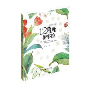 温柔的水彩:十二星座花事绘