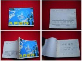 《A.P案件》。湖北美术1985.3一版一印9品。4893号,连环画