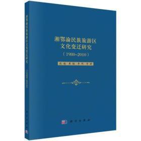 湘鄂渝民族旅游区文化变迁研究(1980-2010)