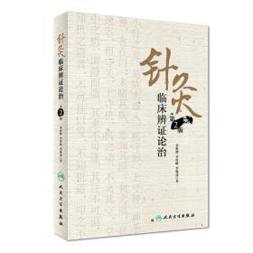 针灸临床辨证论治 第2版