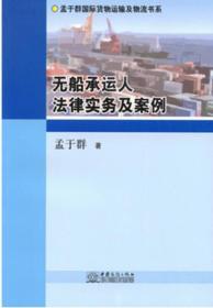 无船承运人法律实务及案例/孟于群国际货物运输及物流书系