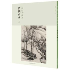 历代名画录清代山水(上)(第2辑)/百卷神品大系