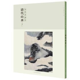 历代名画录清代山水(下)(第2辑)/百卷神品大系