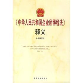 《中华人民共和国企业所得税法》释义