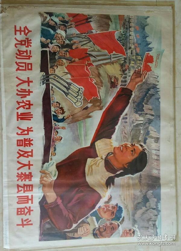 大文革全开山西地方宣传画----《全党动员大办农业为普及大寨县而奋斗》-山西省水利局供稿---虒人荣誉珍藏
