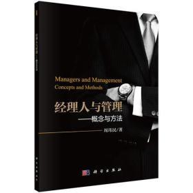 經理人與管理——概念與方法