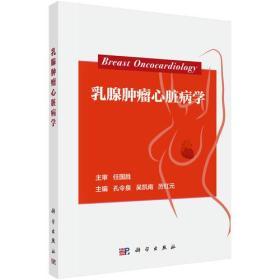 乳腺肿瘤心脏病学科学出版社