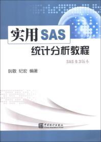 当天发货,秒回复咨询正版2手  实用SAS统计分析教程(SAS 9.3版本)  阮敬,纪宏如图片不符的请以标题和isbn为准。