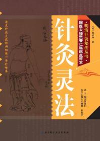 明清针灸秘法丛书10:针灸灵法