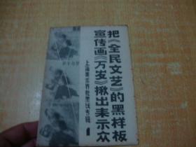文革资料 :把《全民文艺》的黑样板宣传画《万岁》揪出来示众(上海美术界批黑线专辑1)