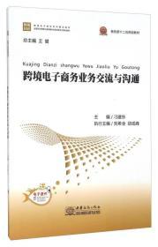 跨境电子商务业务交流与沟通