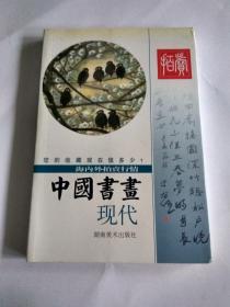 中国书画-现代 (海内外拍卖行情)