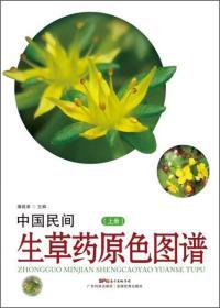 中国民间生草药原色图谱(上册)