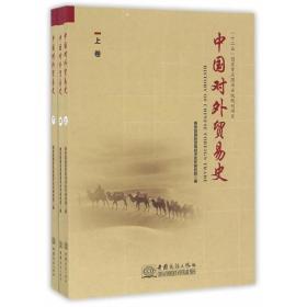 中国对外贸易史(全三册)