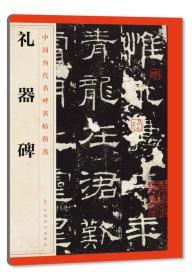 中国历代名碑名帖精选·礼器碑