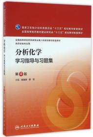 分析化学学习指导与习题集(第4版/本科药学配教)