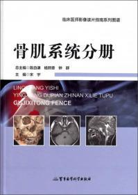 临床医师影像读片指南系列图谱:骨肌系统分册