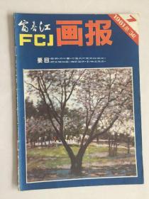 富春江画报1981年7