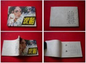 《沉船》于成业绘,福建1983.4版一印16万册9品,7441号,连环画
