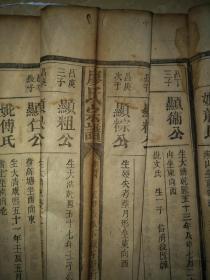 廖氏宗谱(广东)(世彩堂)(民国17年)(四卷)(缺卷2、3)(共2册)