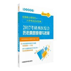 2017考研西医综合历年真题避错与拓展