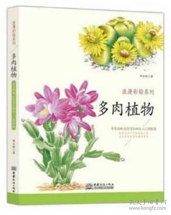 多肉植物/浪漫彩铅系列