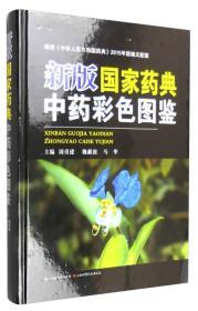 新版国家药典中药彩色图鉴