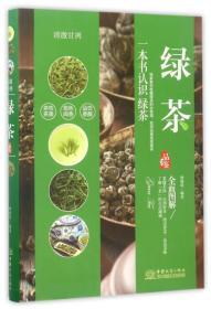 清澈甘冽:绿茶品鉴