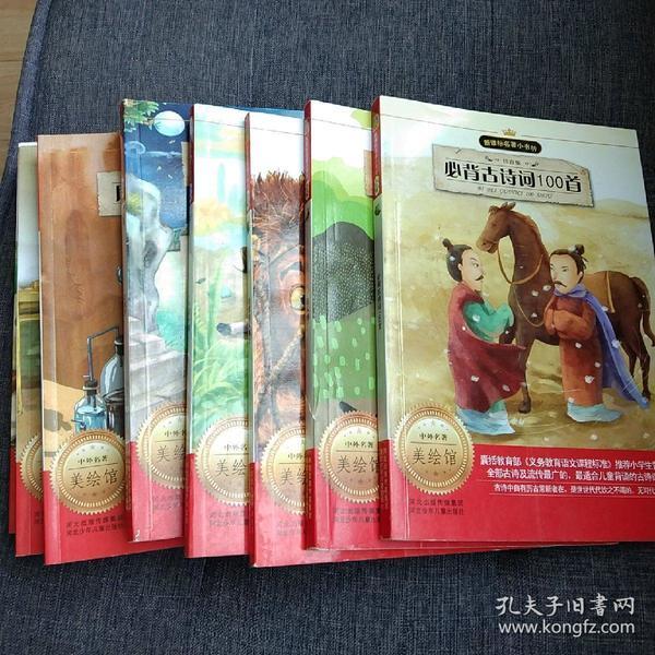 格列佛游记 (注音版 新课标名著 小书坊)