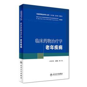 《临床药物治疗学》丛书 临床药物治疗学:老年疾病
