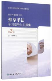 推拿手法学习指导与习题集(供针灸推拿专业用 第3版)