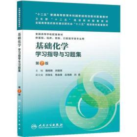 基础化学学习指导与习题集(第2版)