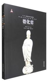 中国古代名窑:德化窑