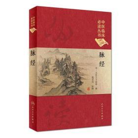 中医临床必读丛书(典藏版)·脉经
