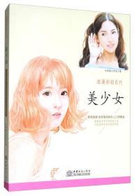 美少女/浪漫彩铅系列
