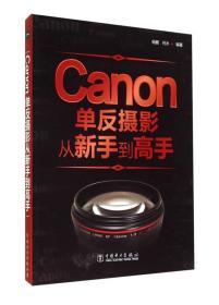 Canon单反摄影从新手到高手