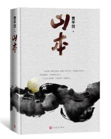 山本(精装 贾平凹2018年新作)