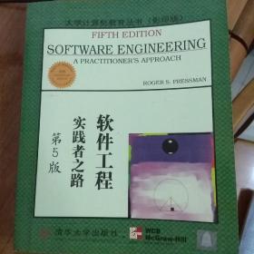 大学计算机教育国外著名教材系列:影印 软件工程实践者之路(第5版)