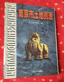 南京市土地资源 / / 1997