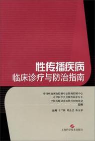 性传播疾病临床诊疗与防治指南