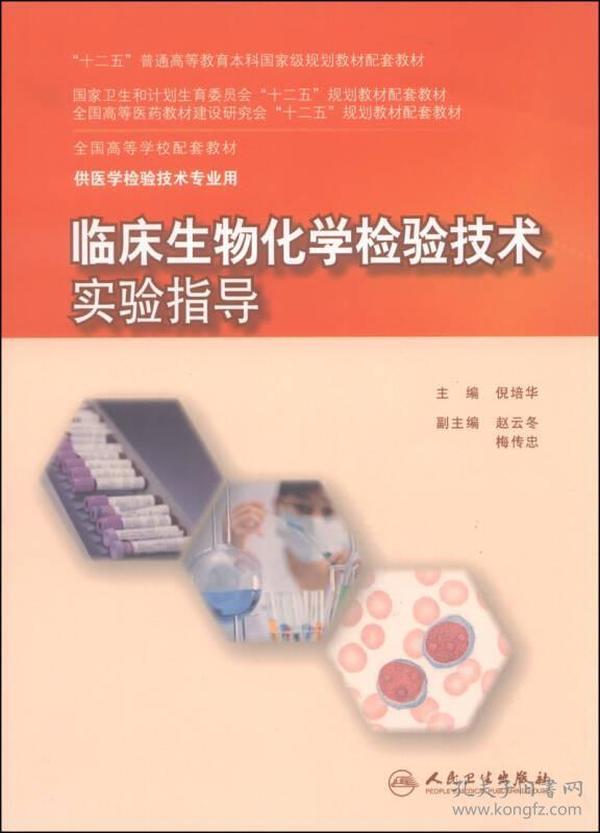 临床生物化学检验技术实验指导