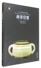 中国古代名窑南宋官窑 杜正贤,周少华 著