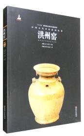 中国古代名窑:洪州窑