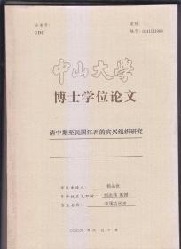 清中期至民国江西的宾兴组织研究 博士学位论文